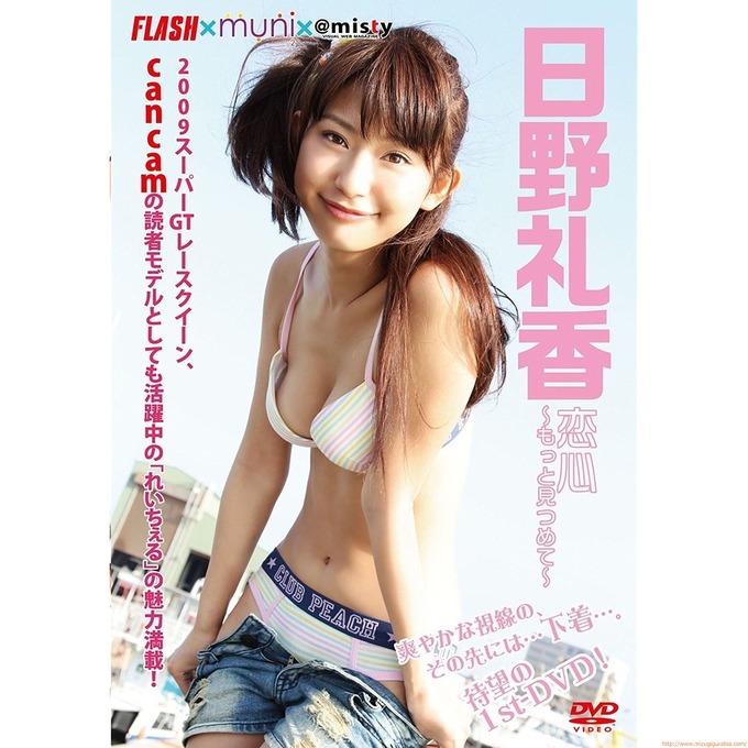 日野礼香水着ビキニ画像「20枚」日本一のレースクイーン