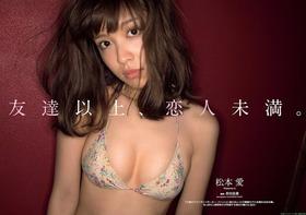 友達以上、恋人未満。松本愛 週刊プレイボーイ