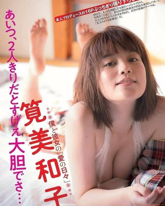 筧美和子[ 僕と彼女の愛の日々 ] [ 2人で温泉旅行へ ]刺激的なランジェリー