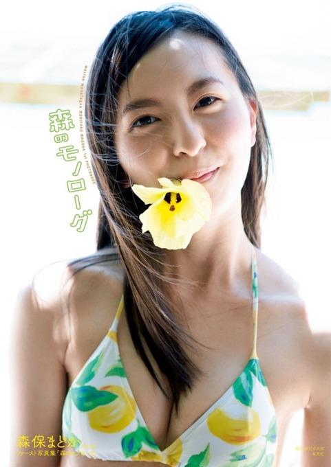 HKT48 森保まどか(18歳)水着ビキニ画像「82枚」