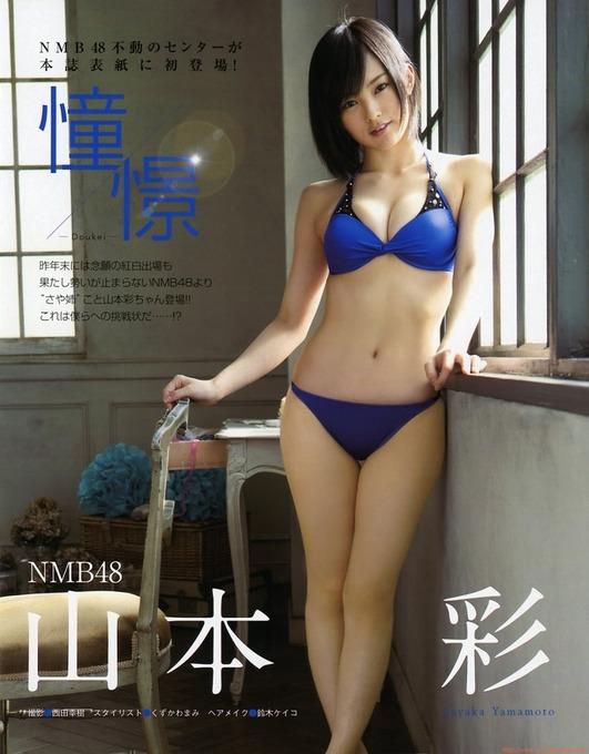 NMB48不動のセンター山本彩水着ビキニ画像「33枚」