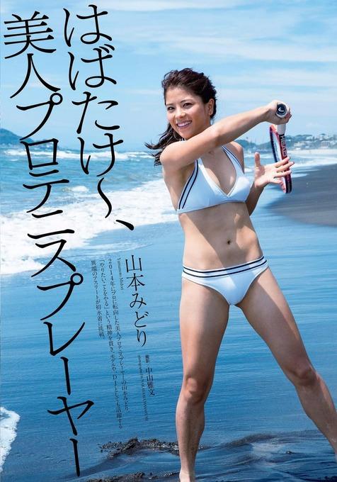 山本みどり 初水着 はばたけ~美人プロテニスプレーヤー