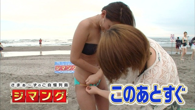 テレビ番組でビキニを外されるハプニング 湘南の水着美女