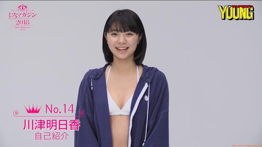 川津明日香 水着ビキニ画像「63枚」ミスマガジン2018