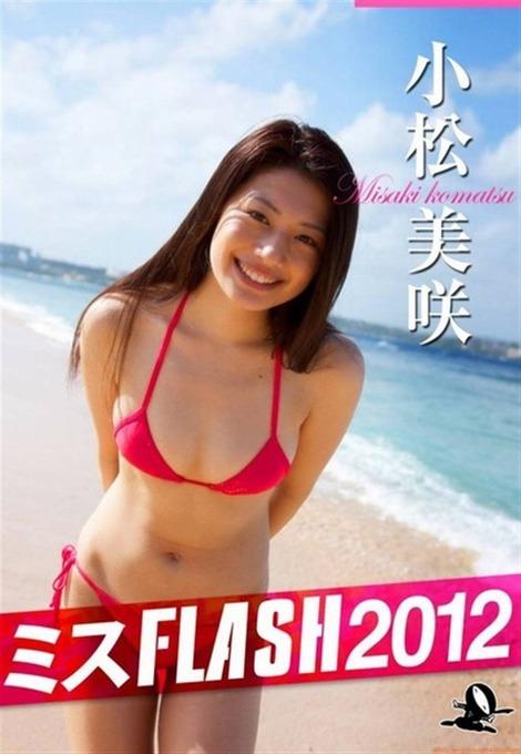 「ミスFALASH2012」小松 美咲 水着グラビア画像「20枚」