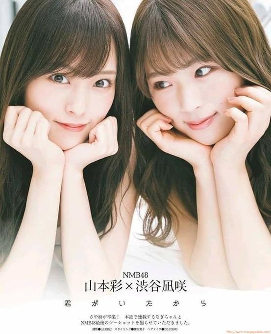 NMB48 山本彩 X 渋谷凪咲 さや姉が卒業!NMB48最後のツーショット [ 君 が い た か ら ]