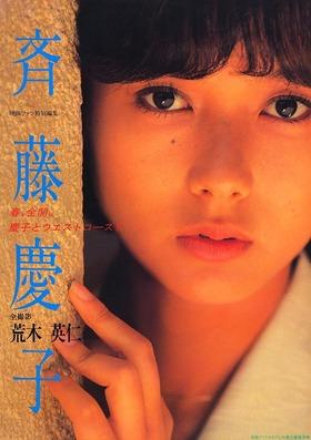 女優,斉藤慶子水着写真集グラビア「82枚」