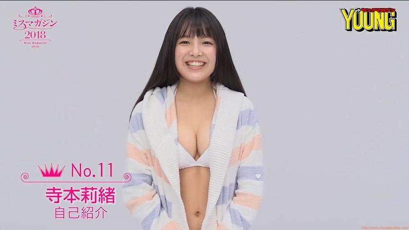 寺本莉緒 水着ビキニ画像「31枚」ミスマガジン2018
