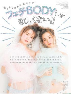 三枝こころ・野崎萌香・都丸紗也華 「ar 2016.6」