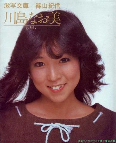 kawashima_naomi20
