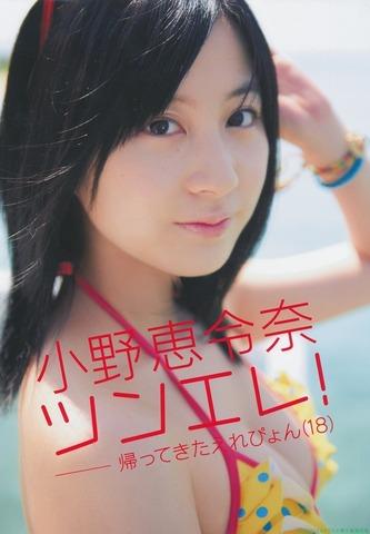 AKB48小野恵令奈水着画像「98枚」帰ってきたえれぴょん18歳