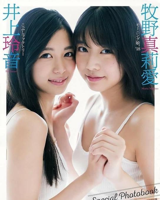 17歳 牧野真莉愛 from モーニング娘 。18 & 井上玲音 from こぶしファクトリー