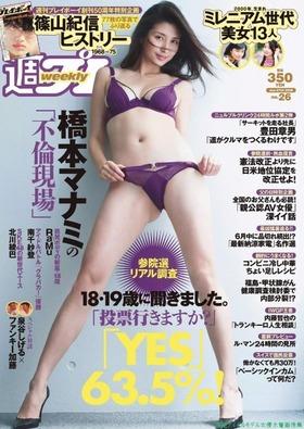 橋本マナミ 「週刊プレイボーイ2016 No.26」
