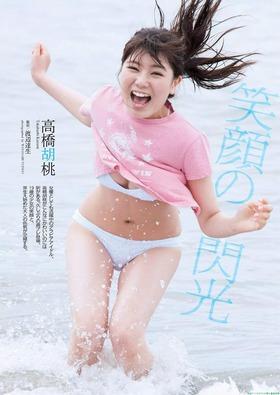笑顔の閃光 高橋胡桃 「週刊プレイボーイ 2016 No.30」