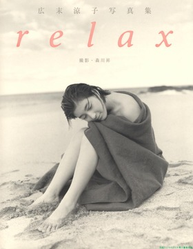 relax―広末涼子写真集グラビア「81枚」