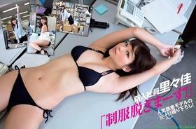 新入社員 里々佳「制服脱ぎまーす!」「FLASH 2016 6.28」