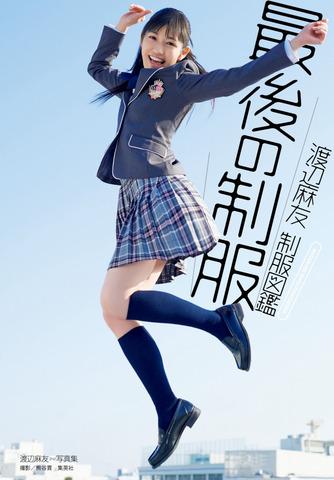 渡辺麻友 最後の制服「216枚」水着に体操着、部活シーンAKB48