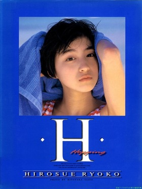 広末涼子ファースト写真集H「74枚」