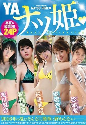 YAナッツ姫,真夏の姫祭り「18枚」