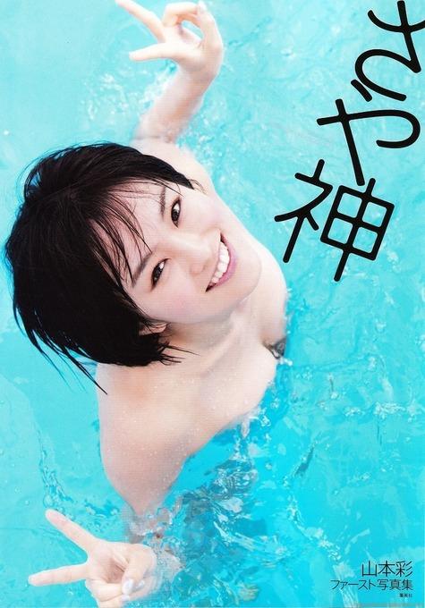 『さや神』山本彩 大阪・沖縄で撮影グラビア水着画像「126枚」