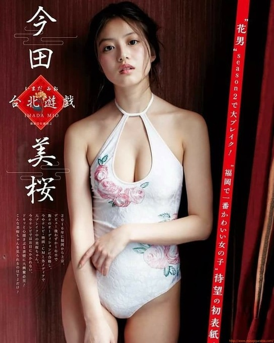 今田美桜 花男season2で大ブレイク!福岡で一番かわいい女の子 「台北遊戯」