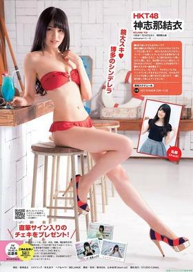 HKT48第3のクール美女,神志那結衣水着グラビア「39枚」