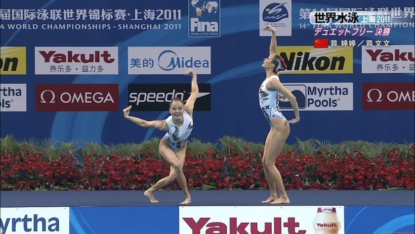 2011世界水泳シンクロデュエットフリー決勝30