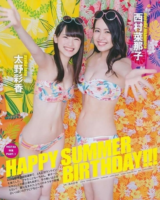 NGT48 大野彩香 西村菜那子水着グラビア HAPPY SUMMER BIRTHDAY!!!