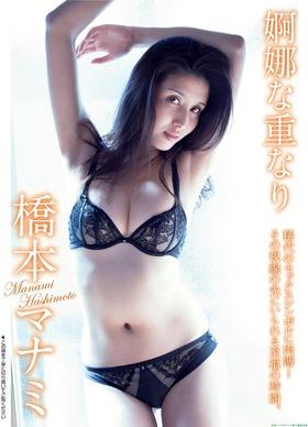 橋本マナミ 「週刊FLASH 2016 6.14」
