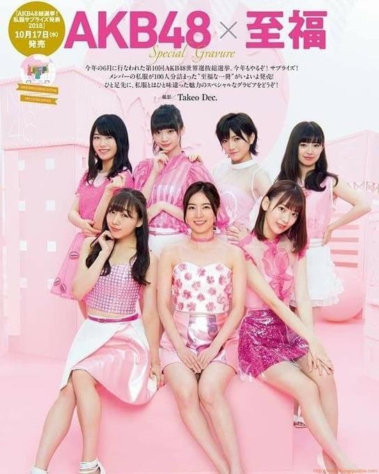 AKB48 × 至福 第一党グラビア