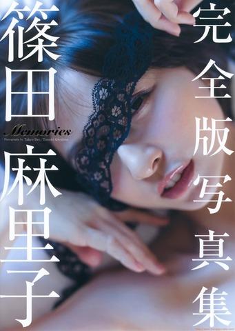 篠田麻里子 6年間の水着ビキニグラビア「121枚」「Memories」