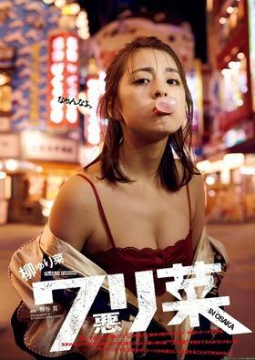ワリ菜 ,柳ゆり菜 週刊プレイボーイ 「2016 No.49」「6枚」