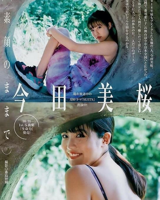 今田美桜[ 素顔のままで ]ブレイク女優の水着画像