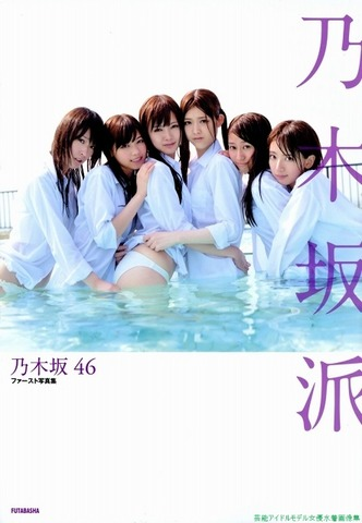 乃木坂46 初水着ファースト写真集[166枚]