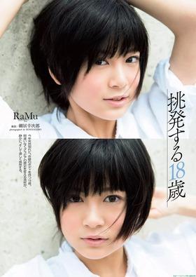 挑発する18歳 RaMu 「週刊プレイボーイ2016 No.26」