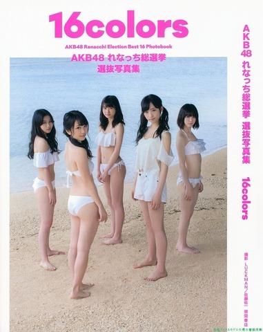 AKB48れなっち総選挙選抜写真集 16colors 加藤玲奈グラビア水着画像「160枚」