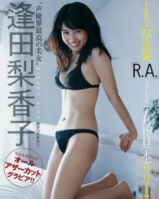 声優界最高の美女水着解禁 逢田梨香子 オールアザーカットグラビア!