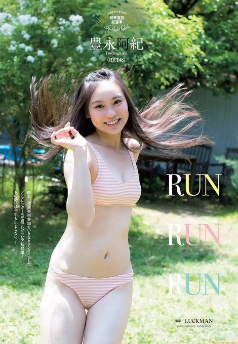HKT48 豊永阿紀 RUN RUN RUN グラビア水着ビキニ画像