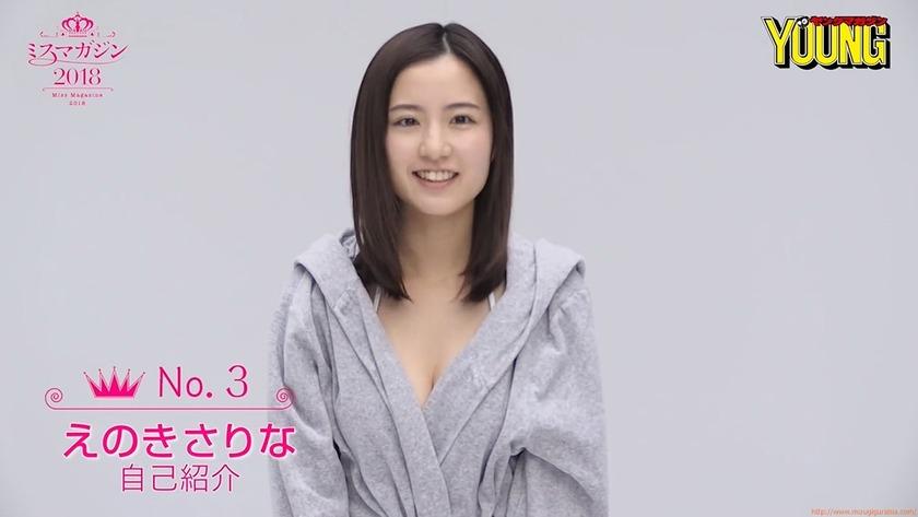 小野妹子の子孫 えのきさりな(21歳)ミスマガジン2018 水着ビキニキャプチャー「60枚」