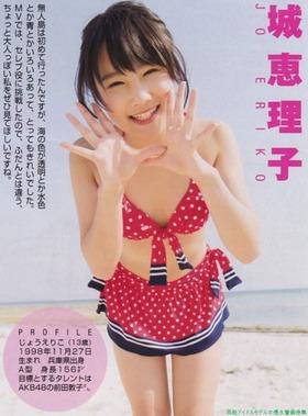 NMB48城恵理子水着ビキニグラビア「32枚」画像