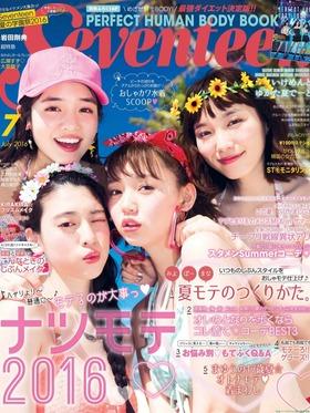 「Seventeen 2016.7 」ナツモテ2016