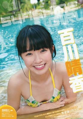 アイドル百川晴香(16~19歳)水着ビキニグラビア「52枚」