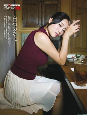 白石あきえ 「週刊SPA!2016 6.14」