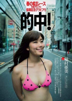 稲村亜美 「週刊プレイボーイ No.27」