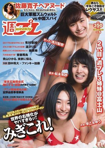 日本一の富士3姉妹はJK! 週プレ3姉妹