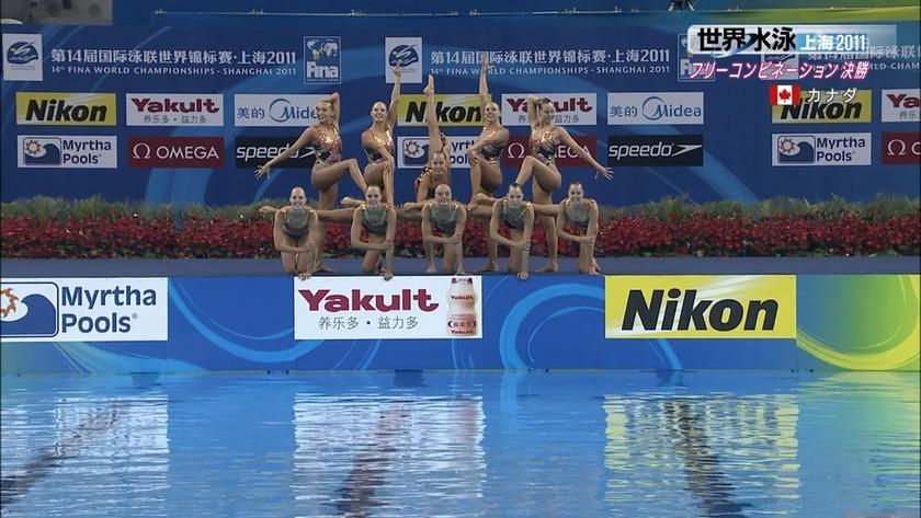 2011世界水泳上海 シンクロフリーコンビネーション決勝