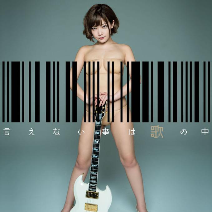 言えない事は歌の中 藤田恵名 MVキャプチャー「30枚」水着部分