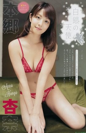 白銀の天使,本郷杏奈 「ヤングチャンピオン 2016 No.21」