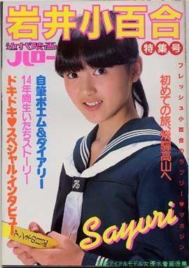 80年代アイドル 岩井小百合グラビア画像水着「41枚」