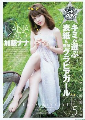 加藤ナナ(18歳) 「ヤングジャンプ 2016 No.39」
